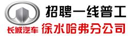 长城汽车徐水哈弗分公司