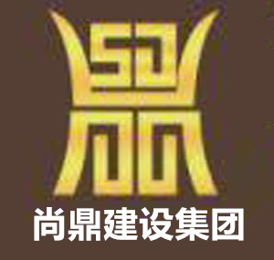 河北尚鼎建设集团有限公司标志