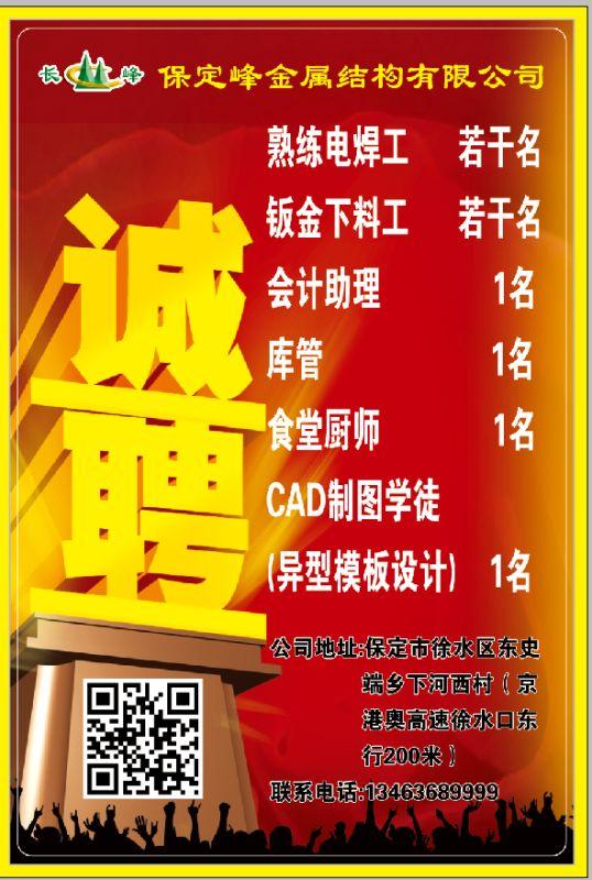 徐水县长峰金属结构有限公司招聘金属钢结构件桥梁异型模板设计师