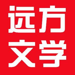 远方文学徐水课程中心标志