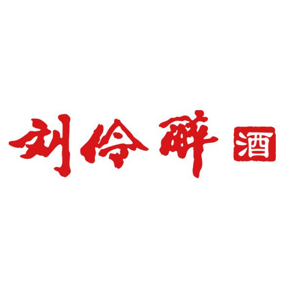 刘伶醉酿酒股份有限公司的企业标志