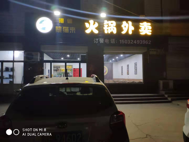 熊猫来火锅外卖招聘服务员