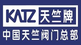 北京竺港阀业有限公司保定分公司公司环境展示