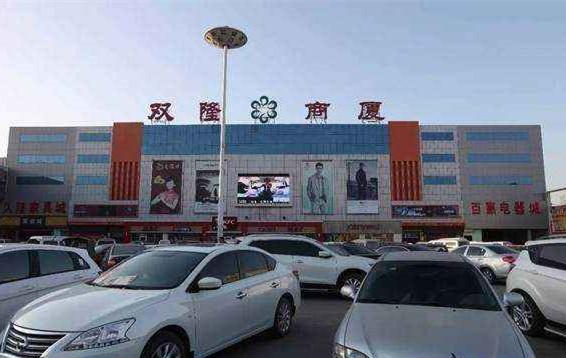 徐水县双隆商贸有限公司公司环境展示