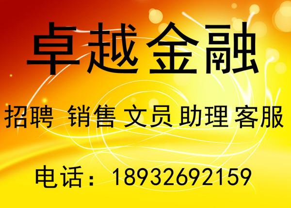 徐水卓越金融服务团队公司环境展示
