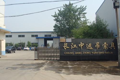 河北徐水长江中远吊索具有限公司公司环境展示