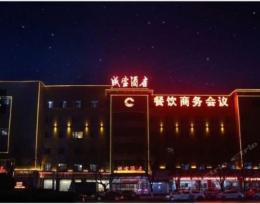 保定市徐水区成宝酒店在徐水招聘网(徐水人才网)的宣传图片