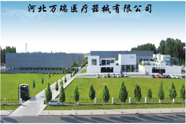 河北万瑞医疗器械有限公司在徐水招聘网(徐水人才网)的宣传图片
