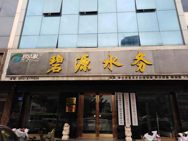 河北碧源水务工程设备有限公司在徐水招聘网(徐水人才网)的宣传图片